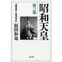 昭和天皇 第三部 金融恐慌と血盟団事件 (文春文庫)