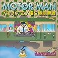 MOTOR MAN Vol.7 江ノ電&陸羽東線(CCCD)