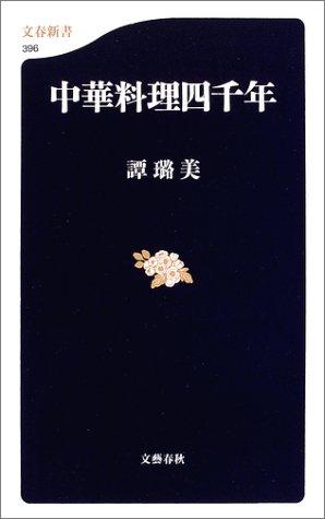 中華料理四千年 (文春新書)
