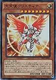 遊戯王/第9期/TRC1-JP014 大天使クリスティア【スーパーレア】
