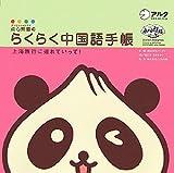 点心熊猫のらくらく中国語手帳 上海旅行に連れていって!