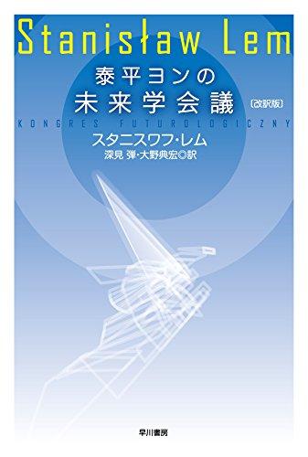 泰平ヨンの未来学会議〔改訳版〕 (ハヤカワ文庫SF)