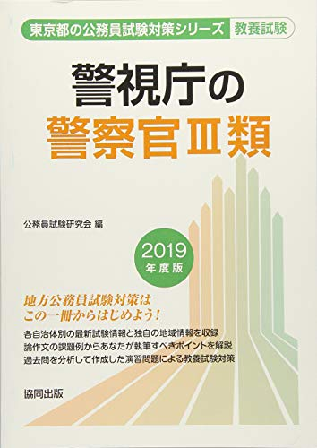 警視庁の警察官3類 2019年度版 (東京都の公務員試験対策シリーズ)