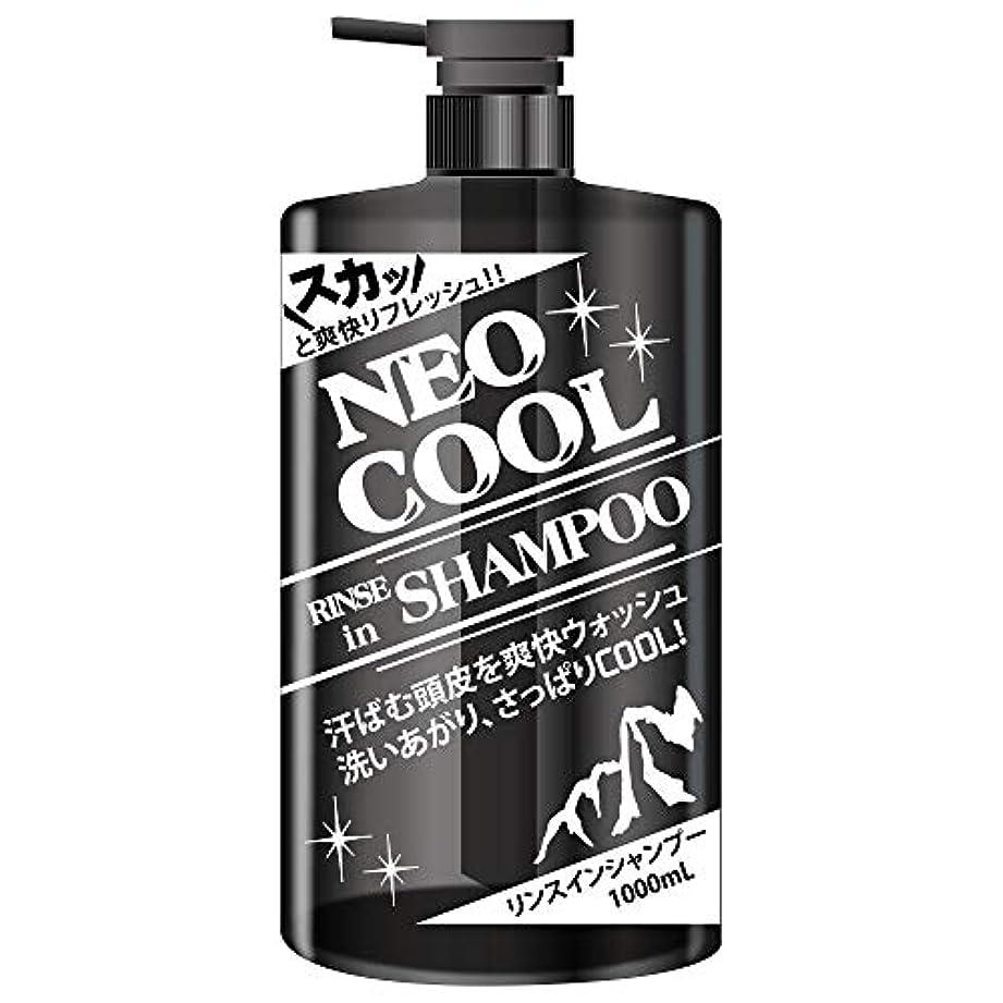 NEOクール NEOクール リンスインシャンプー 1000ml