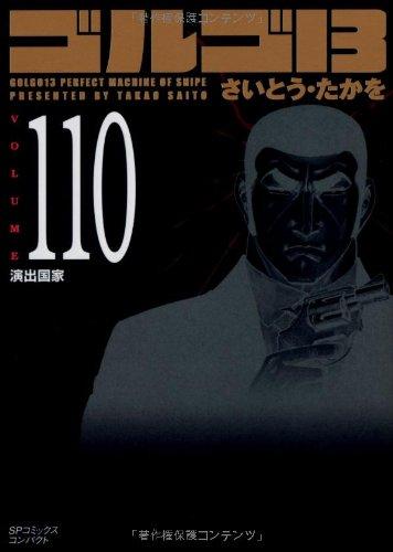 ゴルゴ13 (Volume110) 演出国家 (SPコミックスコンパクト)の詳細を見る
