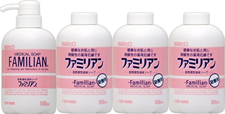 【ポンプ+つめ替3個セット】ファミリアン