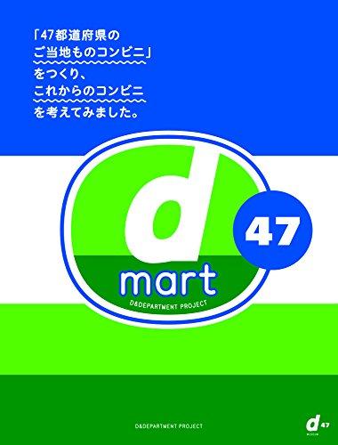 d mart 47 「47都道府県のご当地ものコンビニ」をつくり、これからのコンビニを考えてみました。