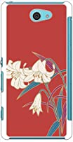 sslink SOL25 Xperia ZL2 エクスペリア ハードケース ca1251-5 和柄 花柄 百合 ユリ スマホ ケース スマートフォン カバー カスタム ジャケット au