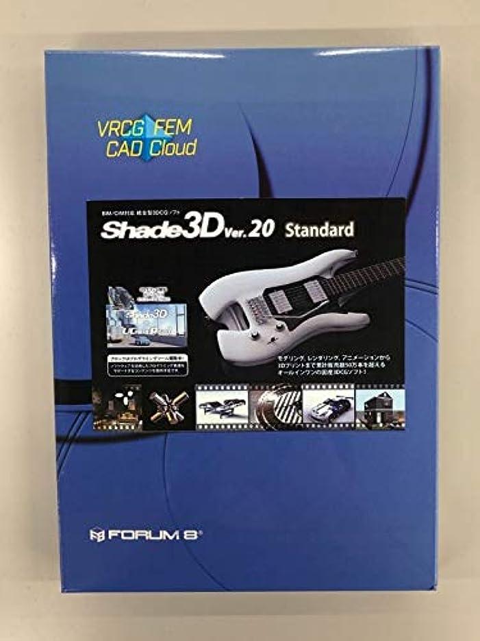 彼自身抵抗力がある円形の【最新版】Shade3D Standard Ver.20 1年版