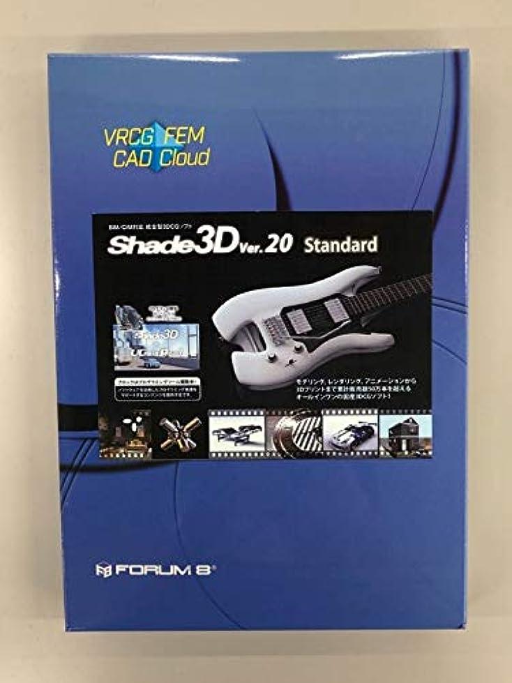 つばラッシュうっかり【最新版】Shade3D Standard Ver.20 1年版