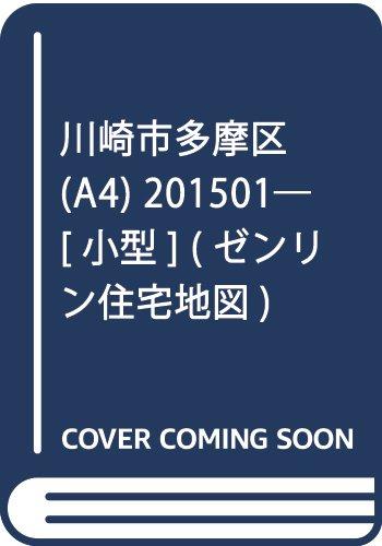 川崎市多摩区(A4) 201501―[小型] (ゼンリン住宅地図)