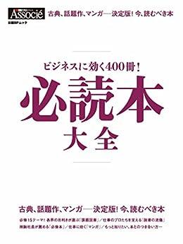 [日経ビジネスアソシエ]のビジネスに効く400冊!必読本 大全 日経ビジネスアソシエ スキルアップシリーズ