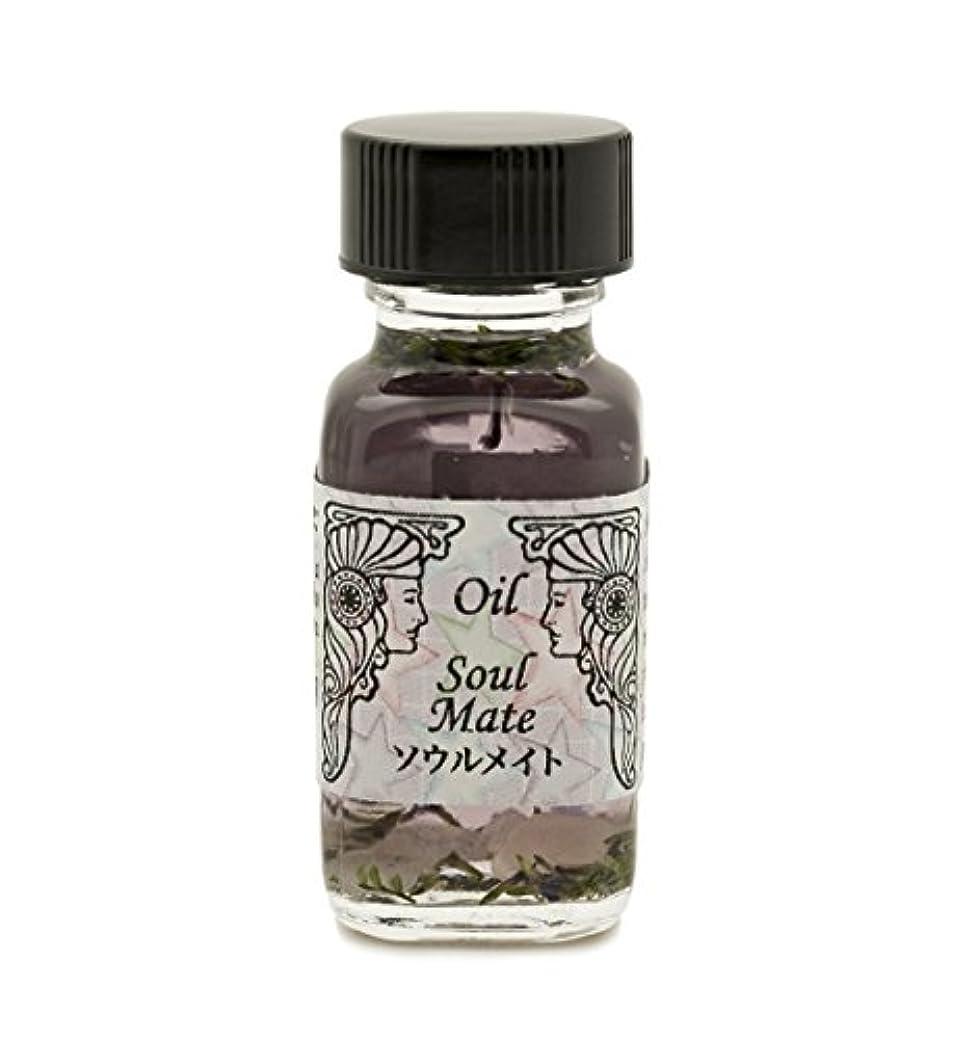 食べる適性体細胞Soul Mate ソウルメイト (ソウルメイト) アンシェントメモリーオイル 15ml