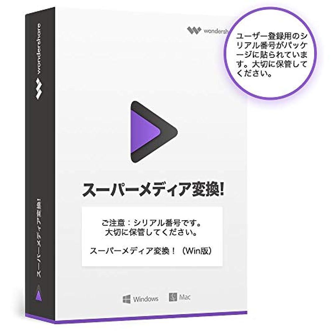 Wondershare スーパーメディア変換!(Windows版) 動画?音楽変換?DVD作成ソフト 永久ライセンス パッケージ版