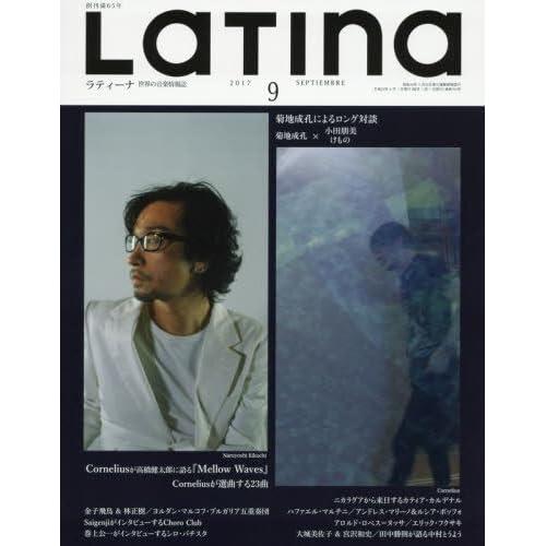 月刊ラティーナ2017年09月号
