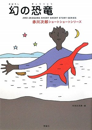 幻の恐竜―赤川次郎ショートショートシリーズ〈3〉 (赤川次郎ショートショートシリーズ 3)の詳細を見る
