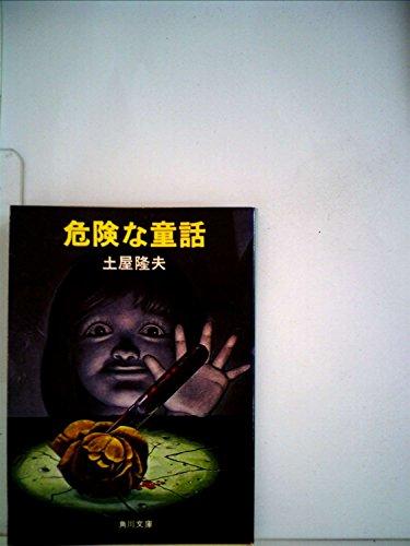 危険な童話 (角川文庫 緑 406-3)の詳細を見る