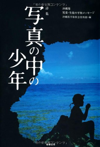 写真の中の少年 沖縄発 児童・生徒の平和メッセージ