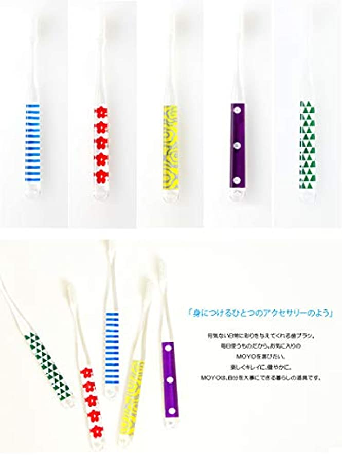 MOYO モヨウ 歯ブラシ メンバーカラー 5本セット_562302-menb 【F】,メンバーカラー5本セット ハブラシ