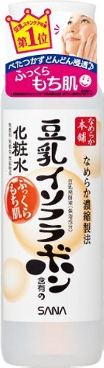 銅乗って潤滑するサナ なめらか本舗 化粧水 NA × 5個セット