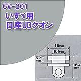 純正タイプ カーテンランナー いすゞ・日産UDクオン用(CV-201)