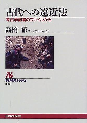 古代への遠近法―考古学記者のファイルから (NHKブックス)