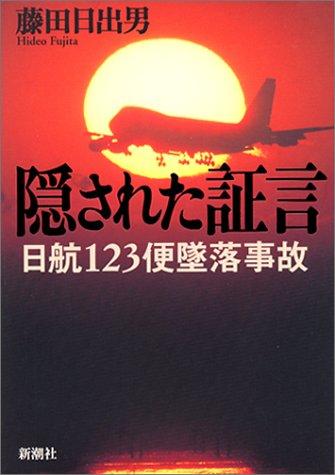 隠された証言―JAL123便墜落事故の詳細を見る