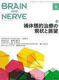 BRAIN AND NERVE 神経研究の進歩 2019年 6月号 特集 補体標的治療の現状と展望