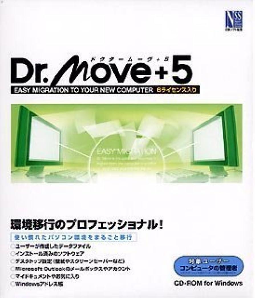 心理学爆発知覚Dr.Move + 5