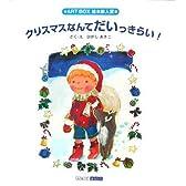 クリスマスなんてだいっきらい! (ART BOX GALLERYシリーズ)