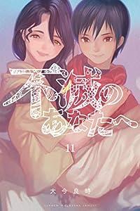 不滅のあなたへ(11) (週刊少年マガジンコミックス)