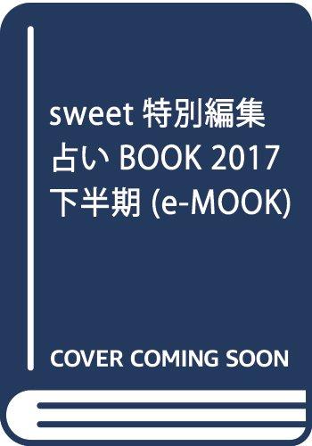 sweet特別編集 占いBOOK 2017 下半期 (e-MOOK)