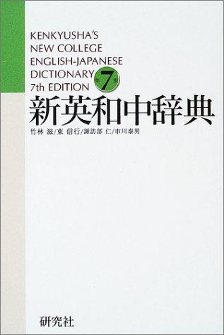 新英和中辞典 [第7版] 並装
