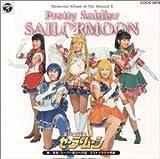 ミュージカル 美少女戦士セーラームーン メモリアルアルバム8 〜変身・スーパー戦士への道 ラスト ドラクル序曲