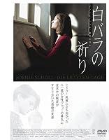 白バラの祈り -ゾフィー・ショル、最期の日々- [DVD]