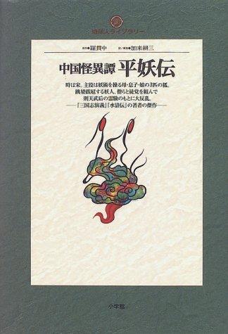 中国怪異譚・平妖伝 (地球人ライブラリー)の詳細を見る
