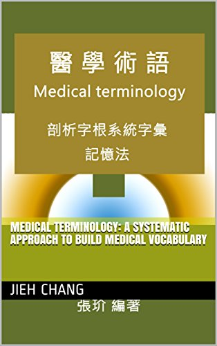 Medical Terminology: a systematic approach to build medical vocabulary: 醫學術語:剖析字根系統字彙記憶法 (ISBN Book 0) (English Edition)