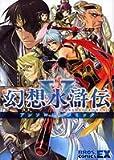 幻想水滸伝V アンソロジーコミック (ブロスコミックスEX)