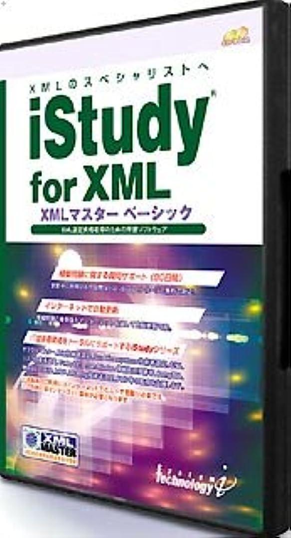 革新ラベみすぼらしいiStudy for XML XMLマスターベーシック