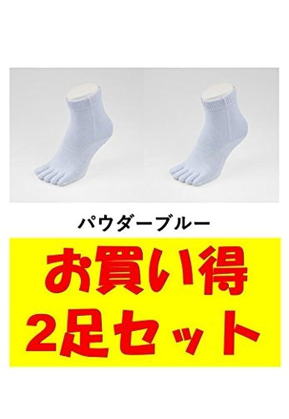 旅行者異形歩行者お買い得2足セット 5本指 ゆびのばソックス Neo EVE(イヴ) パウダーブルー Sサイズ(21.0cm - 24.0cm) YSNEVE-PBL