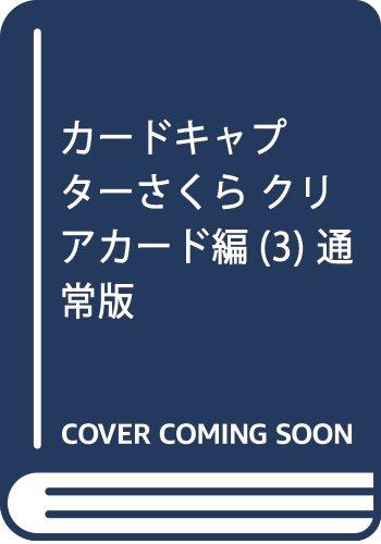 カードキャプターさくら クリアカード編(3)