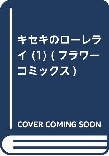 キセキのローレライ (1) (フラワーコミックス)