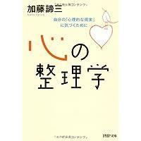 心の整理学 (PHP文庫)