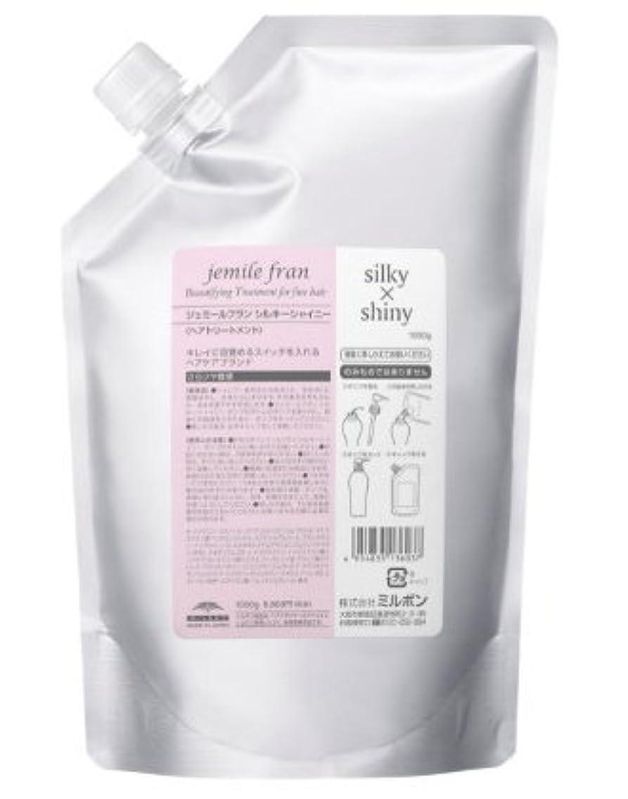 排出モディッシュ肺炎ミルボン ジェミールフラン トリートメント シルキー×シャイニー 1000g(レフィル)