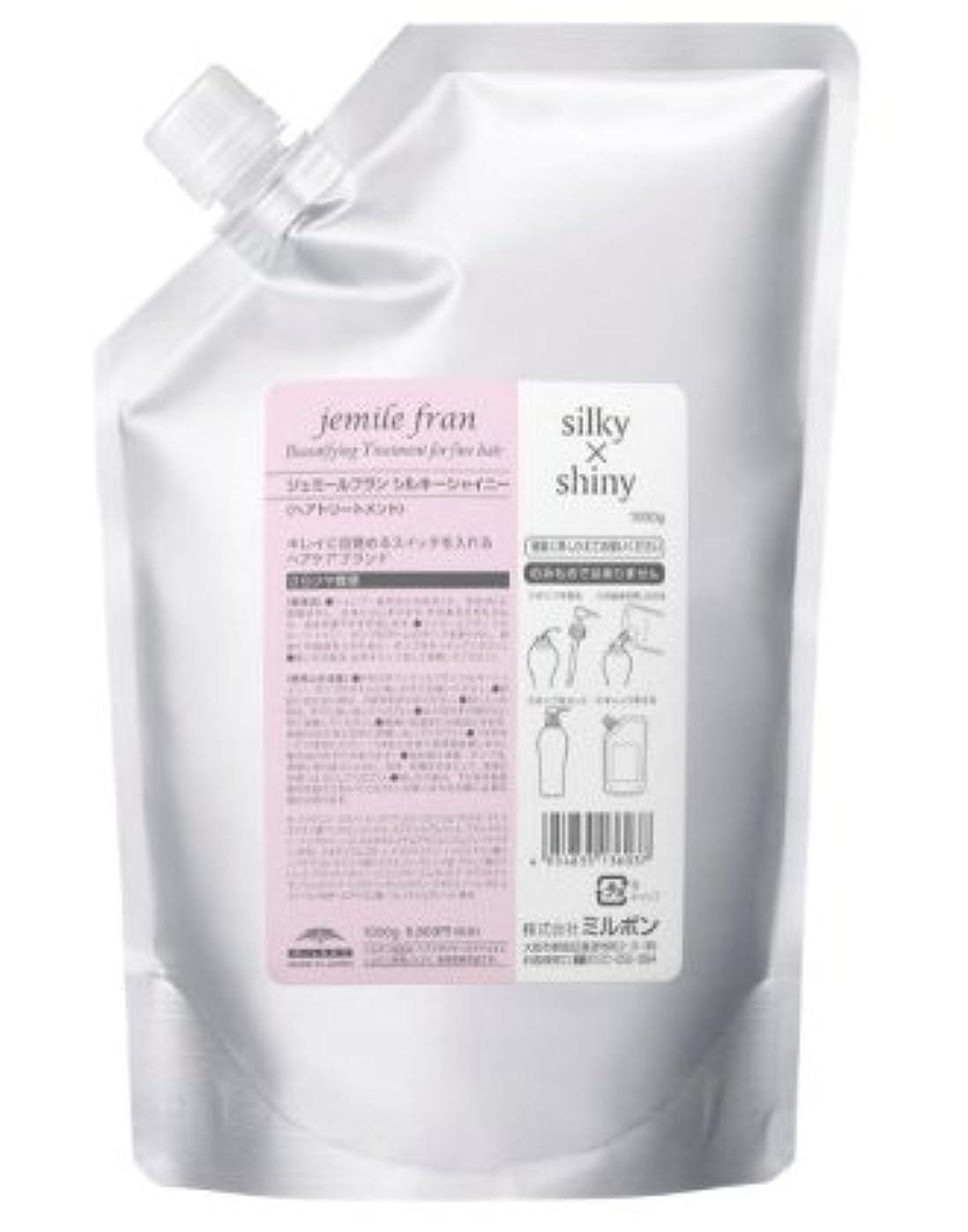 チェスサスペンド食べるミルボン ジェミールフラン トリートメント シルキー×シャイニー 1000g(レフィル)