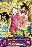 スーパードラゴンボールヒーローズ/PCS3-03 人造人間18号