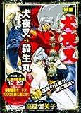 映画犬夜叉天下覇道の剣 (少年サンデーコミックススペシャル)
