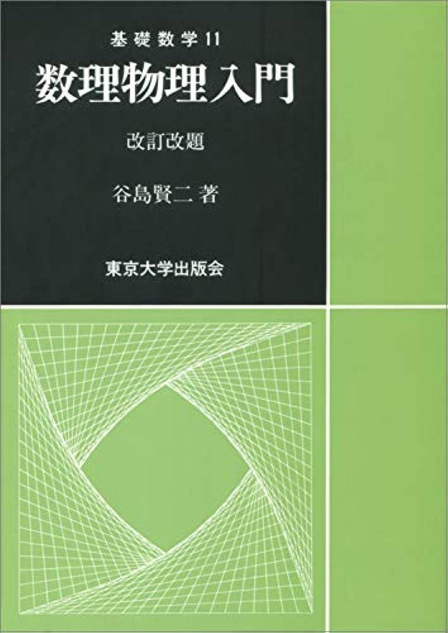 透明にスチュワード過敏な数理物理入門 改訂改題 (基礎数学11)