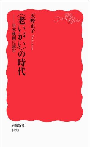 〈老いがい〉の時代――日本映画に読む (岩波新書)の詳細を見る