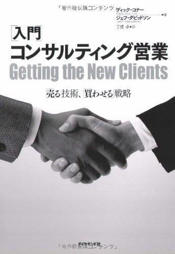[入門]コンサルティング営業―「売る」技術、「買わせる」戦略の詳細を見る